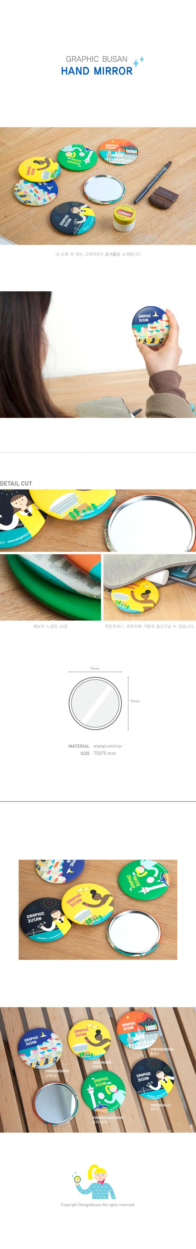 (GB) 그래픽부산 손거울 - 디자인아이비, 2,880원, 도구, 거울